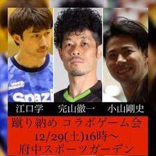 12月29日(土)蹴り納めコラボゲーム会 開催します!