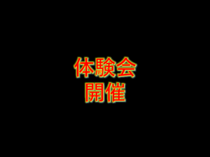 【9/11(土)】秋の体験会開催⚽️